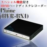 PLAINe(HVR-BX1)