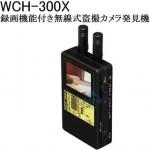 録画も出来る最新型ワイヤレス盗撮カメラ発見機、WCH-300X